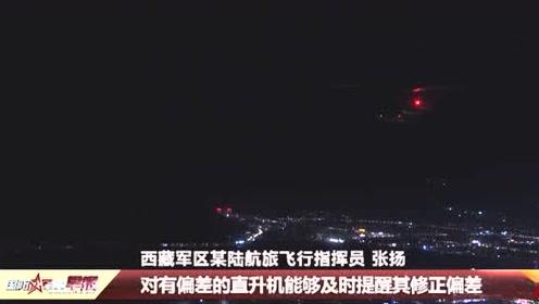 西藏军区某陆航旅:跨昼夜飞行演练 提升全天候作战能力