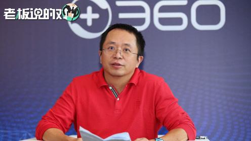 周鸿祎:要包容罗永浩和王思聪的失败