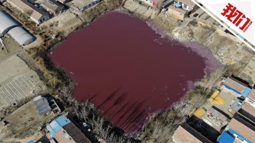 航拍:河北霸州现多个彩色坑塘 环保部门回应正在治理