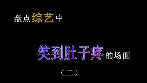 【综艺盘点】那些笑到肚子疼的场面(二),魏大勋反串恶心撒贝宁