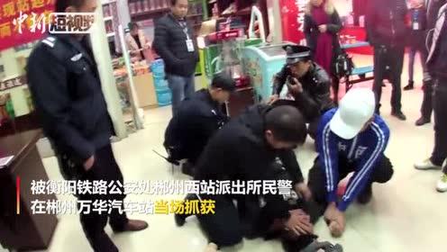 男子广州持枪抢劫珠宝店次日即被衡阳铁警抓获