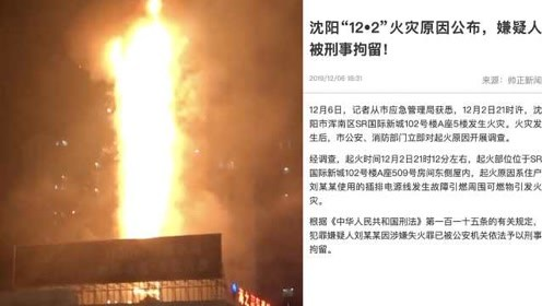 """沈阳""""12.2""""火灾原因公布:使用排插故障引火,嫌疑人被刑拘"""
