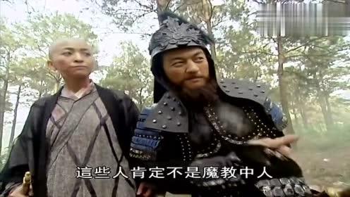 笑傲江湖:令狐冲多次相救,恒山派自称吴将军,田伯光:此人应该姓令狐才对
