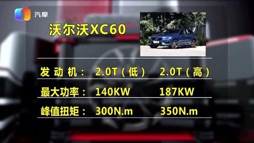 优惠高达7折 沃尔沃XC60值得购买吗?