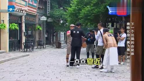 陈赫只顾玩魔术,邓超走到背后撕下名牌,赫赫满脸的不甘心啊!