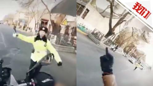 北京一摩托车手闯卡竖中指还发视频上网 第二天警察就找上门