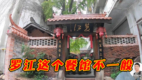 四川德阳:罗江这家餐馆真特别,不知道的还以为是景区!你来过吗