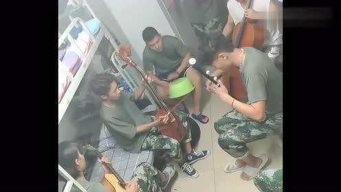 一个宿舍的室友的音乐才子,合奏起来音乐还真让人赞叹,挺好听的