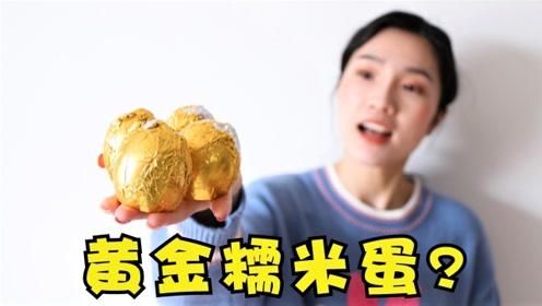 """妹子试吃""""黄金糯米蛋"""",外表金灿灿的,里面会是什么样的呢?"""