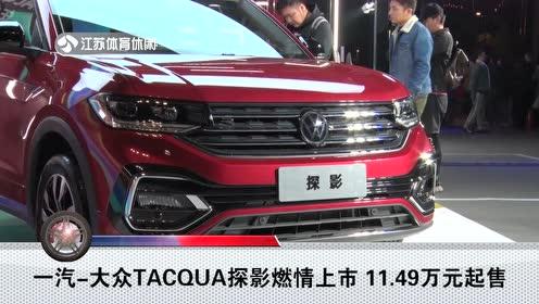 一汽-大众TACQUA探影燃情上市 11.49万元起售