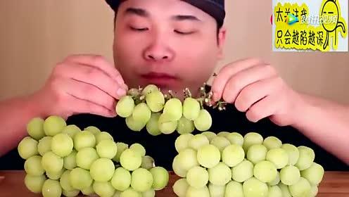 韩国胖哥狂吃青葡萄,几个一口