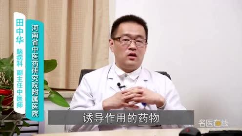 癫痫患者性功能障碍如何治