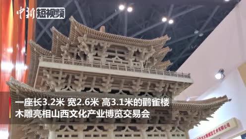 精美绝伦!30余名木雕师耗时近一年打造鹳雀楼模型