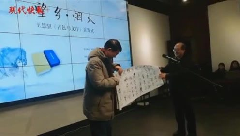 挚情与雅趣,王慧骐《青色马文存》南京首发