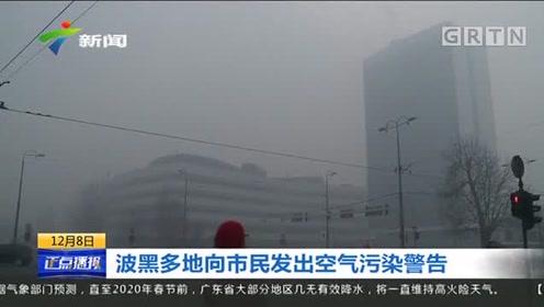 """有毒的""""仙境""""!波黑多地空气污染严重,空中颗粒物浓度超标6倍"""
