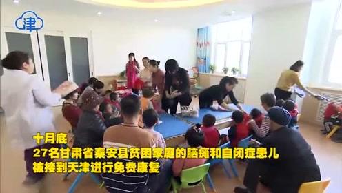 【津云微视】重拾希望!甘肃贫困家庭患儿在津康复第一疗程结束