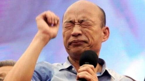台湾网上传谣企图让韩国瑜选票作废,岛内网友怒斥:胡说八道!