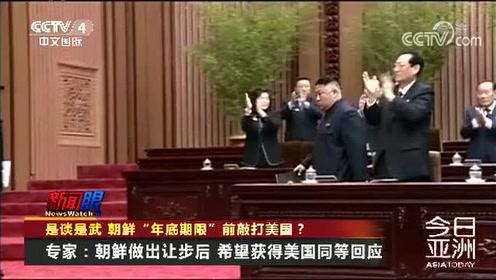 """是谈是武 朝鲜""""年底期限""""前敲打美国?"""