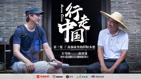 【行走中国】第三集:南强故里的阡陌乡愁