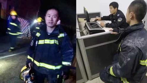 心寒!消防员救火时手机被偷:准备给家人报平安发现不在了
