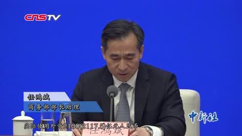 商务部:2019年中国外贸进出口逆势增长整体好于预期