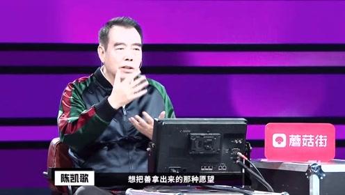 """陈凯歌怒赞组员们演的很好,直用四字评价""""从容不迫"""""""