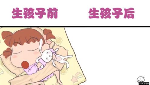 生孩子前睡觉vs生孩子后睡觉,过来人表示,能玩的时候就好好享受