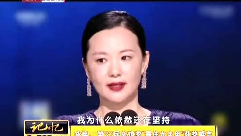 """咏梅:第32届金鸡奖""""最佳女主角""""获奖感言"""