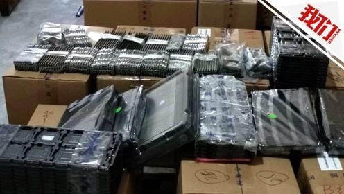 深圳海关查获电子产品264箱 走私团伙通过翻新或售卖零件牟利