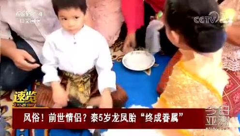 """风俗!前世情侣?泰5岁龙凤胎""""终成眷属"""""""