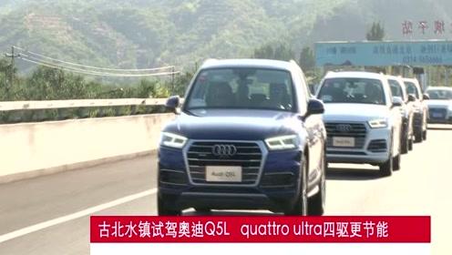 BTV新闻20191209古北水镇试驾奥迪Q5L 智能四驱更节能