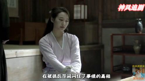 范闲与婉儿成婚,花魁司理理现身抢婚:我才是你女人!