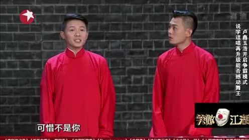 笑傲江湖:卢鑫调侃看完选秀节目睡不着!得知原因!搭档都想抽他