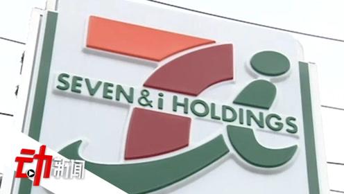 日本7-ELEVEn因欠薪道歉 拖欠3万员工4.9亿日元加班费