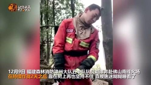 消防员作战2天累得靠树睡着:一句肯定的话能融化所有疲惫