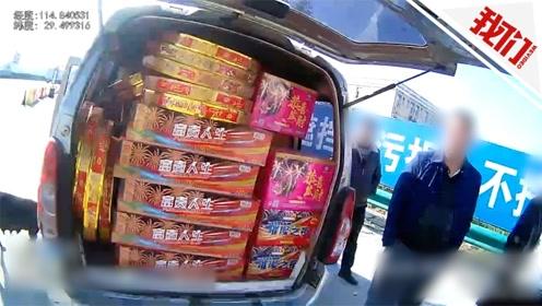 """听说湖北烟花便宜几人跨省运67件烟花 把面包车开成""""移动火药库"""""""