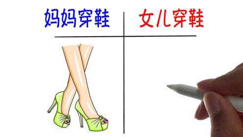 """妈妈穿鞋VS女儿穿鞋,网友:女儿鞋子好""""可爱""""呀!哈哈"""