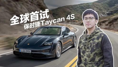全球首试保时捷Taycan 4S,再现神级操控!