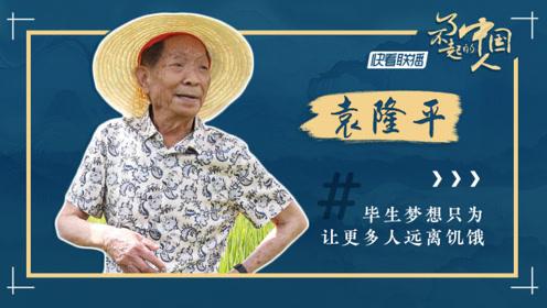 """【了不起的中国人】冲破冷言冷语 袁隆平和""""超级稻""""的升级打怪之路"""