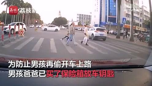 """9岁男孩偷开车""""兜风""""闹市撞车逃逸,老爸:已经买了保险箱锁车钥匙"""