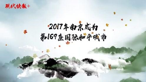 """""""桐""""祭!国际和平城市将在南京发出""""和平之愿""""倡议"""