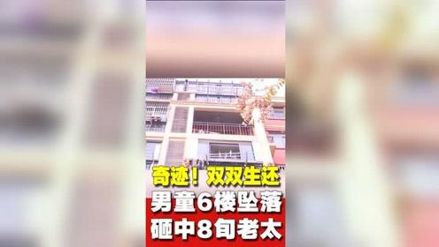 真是奇迹!男童从6楼坠落砸中八旬老太,两人目前都没生命危险。