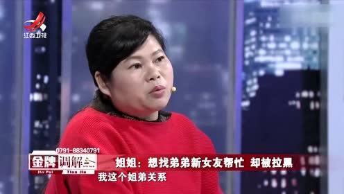 刘女士委屈道:想找弟弟新女友帮忙 却被拉黑