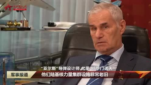 红星电视台记者探秘俄战略导弹部队总指挥中心
