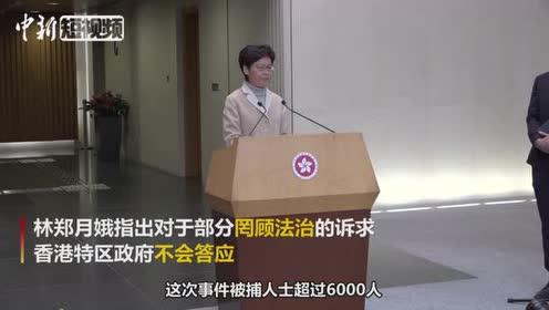 林郑月娥重申:特区政府不会答应罔顾法治的诉求
