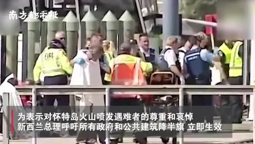新西兰火山喷发遇难人数上升至6人,中使馆:有2名中国公民受伤