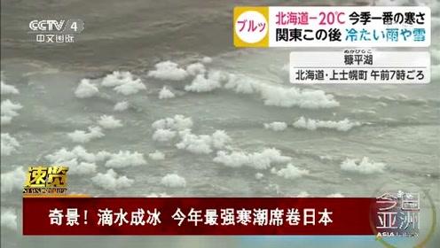 奇景!滴水成冰 今年最强寒潮席卷日本