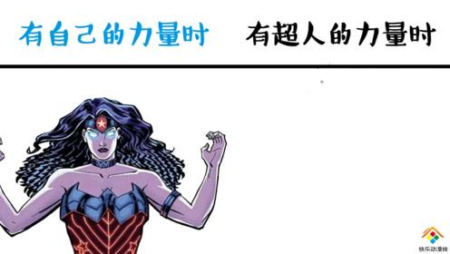 神奇女侠有自己的力量时vs有超人的力量时,这发达的肌肉,超震撼