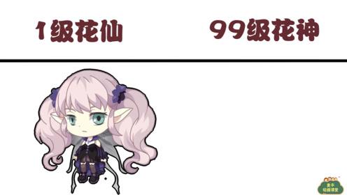 1级花仙伊紫vs99级花神伊紫,也许只有御姐样子,才能镇住别人吧