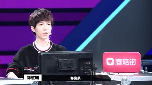 郭敬明最终选择郭俊辰,期待跟小苒之后的合作